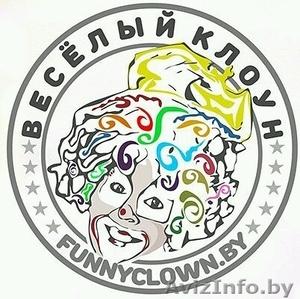 Клоун в Речице. - Изображение #1, Объявление #1567285
