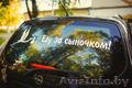 Наклейки на автомобиль на выписку из Роддома в Речице