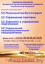 Приглашаем на обучающие курсы 1С Бухгалтерия 8.2 и др.