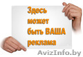 Размещение рекламы (афиши) на остановках общественного транспорта в г.Речица