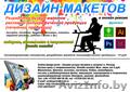 Разработка дизайн-макетов рекламно-полиграфической продукции