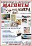 Online-design-print - Онлайн услуги дизайна и печати! г. Речица.