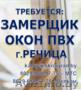Требуется Замерщик окон ПВХ г.Речица