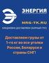 Доставка сборного груза в/из Гомеля по России,  РБ и Казахстану