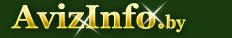 Бесплатные объявления Речица, продам, куплю, сдам, сниму и работа в Речице - rechica.avizinfo.by